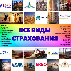 Все виды страхования в Тольятти