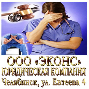 Юрист по медицинским спорам в Челябинске