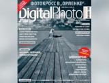Продам журналы Digital Photo в Санкт-Петербурге