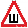 Знак ШИПЫ наклейка на авто в Уфе