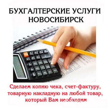 Бухгалтерские услуги в Новосибирске